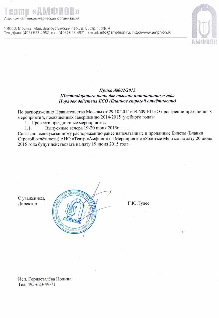 """Официальные документы Выпускного Вечера """"Золотые Мечты"""""""